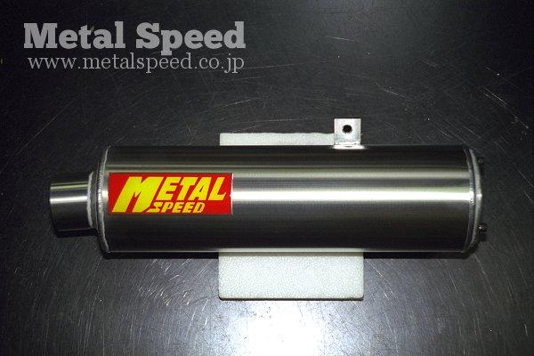 トルネードマフラー(アルミサイレンサータイプ) by メタルスピード